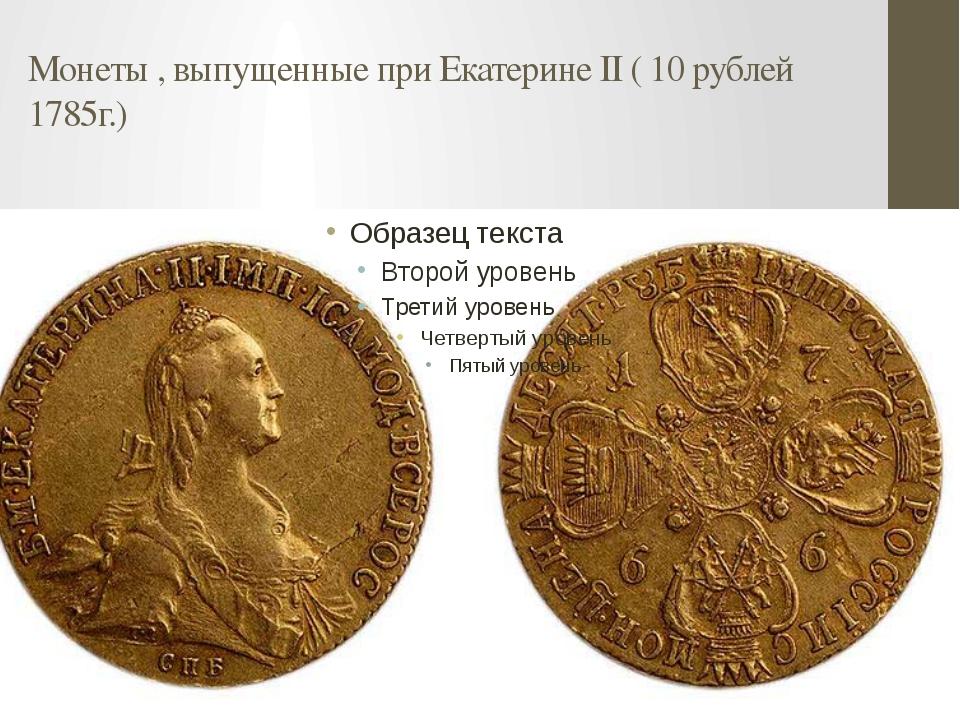 Монеты , выпущенные при Екатерине II ( 10 рублей 1785г.)
