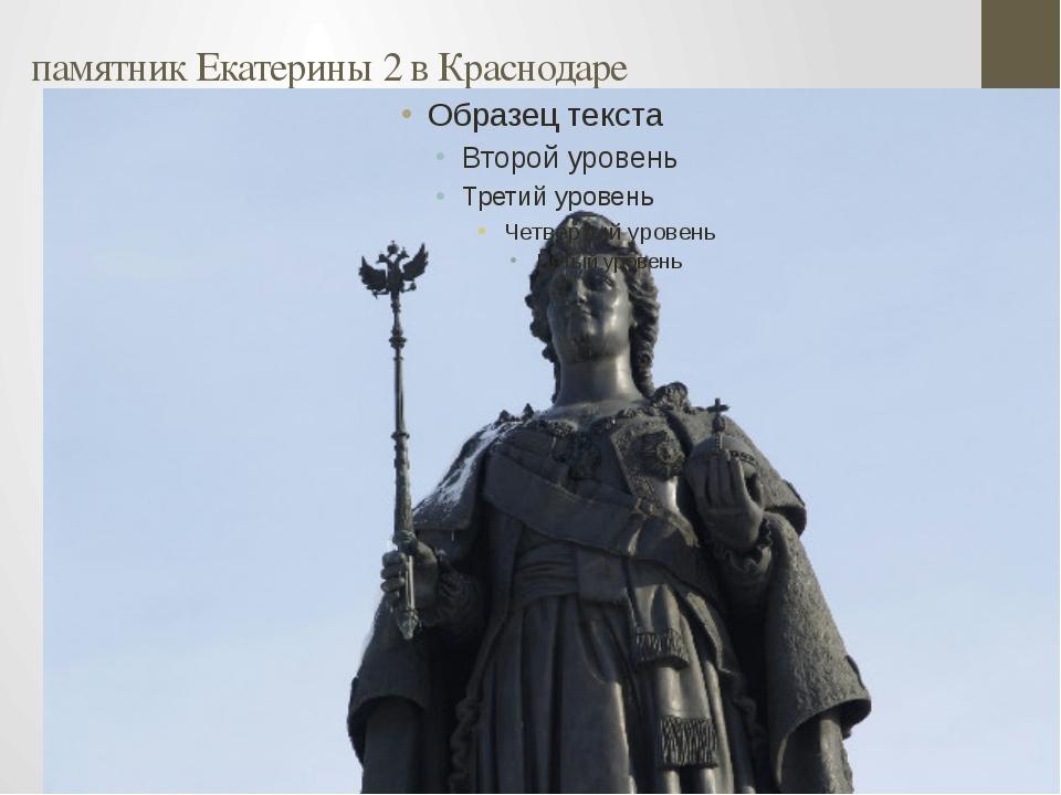 памятник Екатерины 2 в Краснодаре