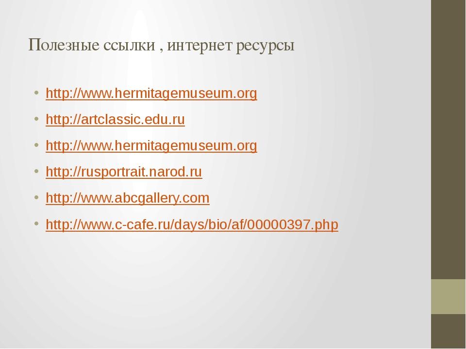 Полезные ссылки , интернет ресурсы http://www.hermitagemuseum.org http://artc...