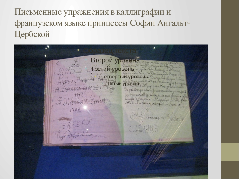 Письменные упражнения в каллиграфии и французском языке принцессы Софии Ангал...