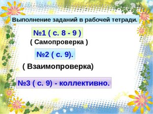 Выполнение заданий в рабочей тетради. №1 ( с. 8 - 9 ) ( Самопроверка ) №2 ( с