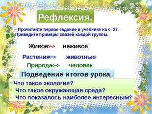 Рефлексия. - Прочитайте первое задание в учебнике на с. 27. Приведите примеры