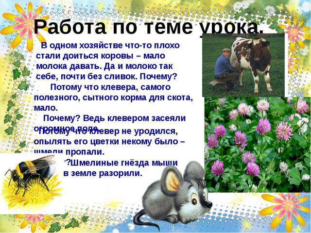 Работа по теме урока. В одном хозяйстве что-то плохо стали доиться коровы – м...