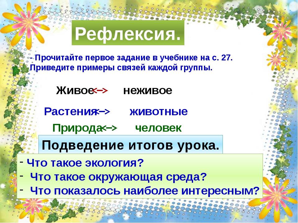 Рефлексия. - Прочитайте первое задание в учебнике на с. 27. Приведите примеры...