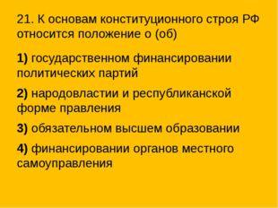 21. К основам конституционного строя РФ относится положение о (об) 1)государ