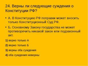 24. Верны ли следующие суждения о Конституции РФ? А. В Конституцию РФ поправк