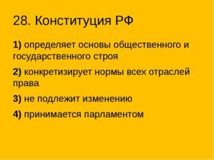 28. Конституция РФ 1)определяет основы общественного и государственного стро