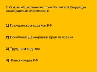 7. Основы общественного строя Российской Федерации законодательно закреплены