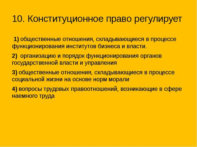 10. Конституционное право регулирует 1)общественные отношения, складывающие...