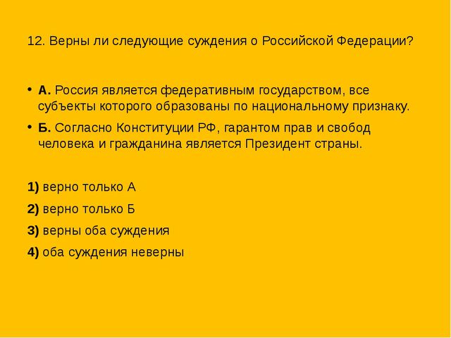 12. Верны ли следующие суждения о Российской Федерации? А. Россия является ф...