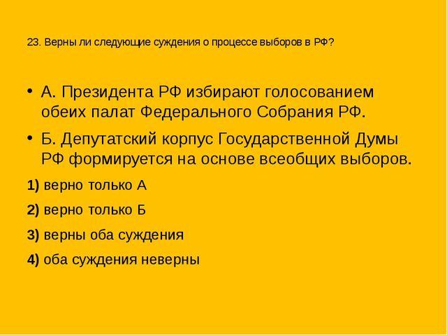 23. Верны ли следующие суждения опроцессевыборов вРФ? А. Президента РФ из...