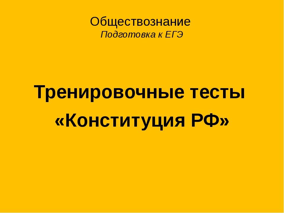 Обществознание Подготовка к ЕГЭ Тренировочные тесты «Конституция РФ»