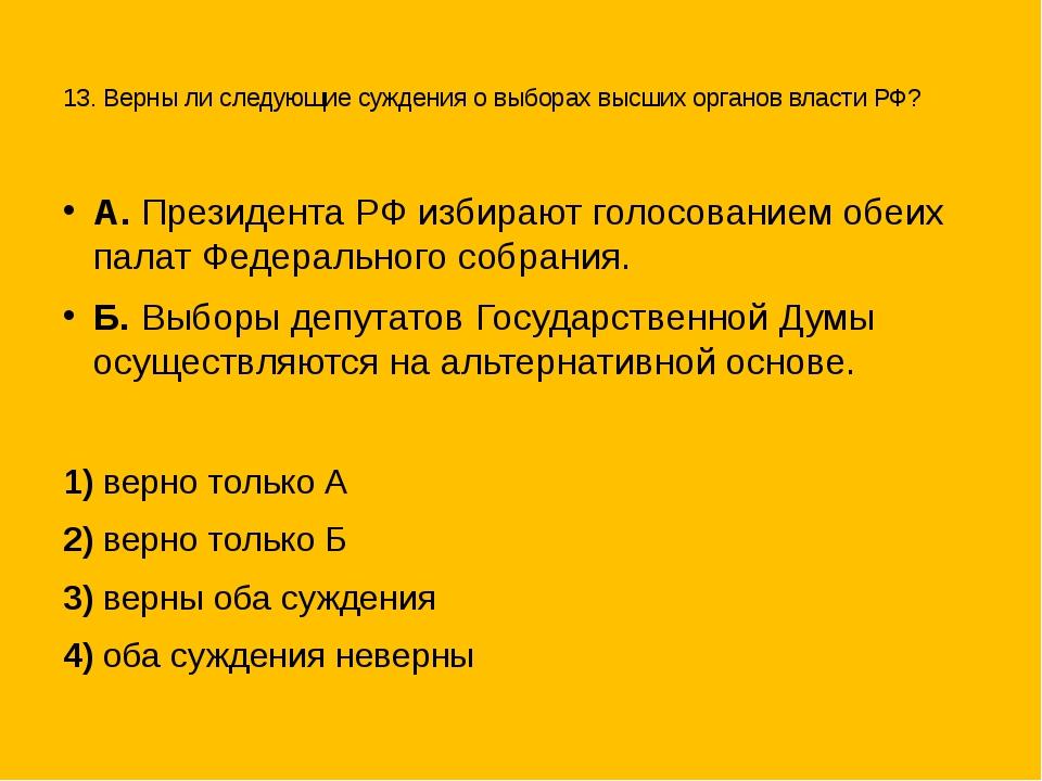 13. Верны ли следующие суждения о выборах высших органов власти РФ? А. Прези...