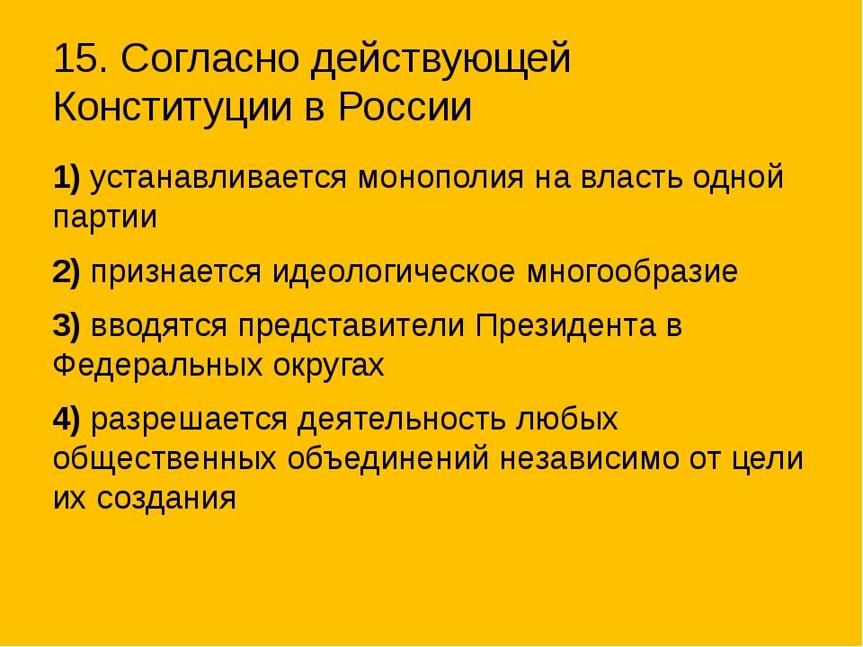 15. Согласно действующей Конституции в России 1)устанавливается монополия на...