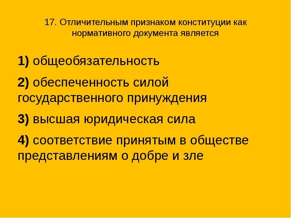 17. Отличительным признаком конституции как нормативного документа является 1...