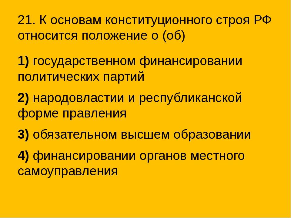 21. К основам конституционного строя РФ относится положение о (об) 1)государ...