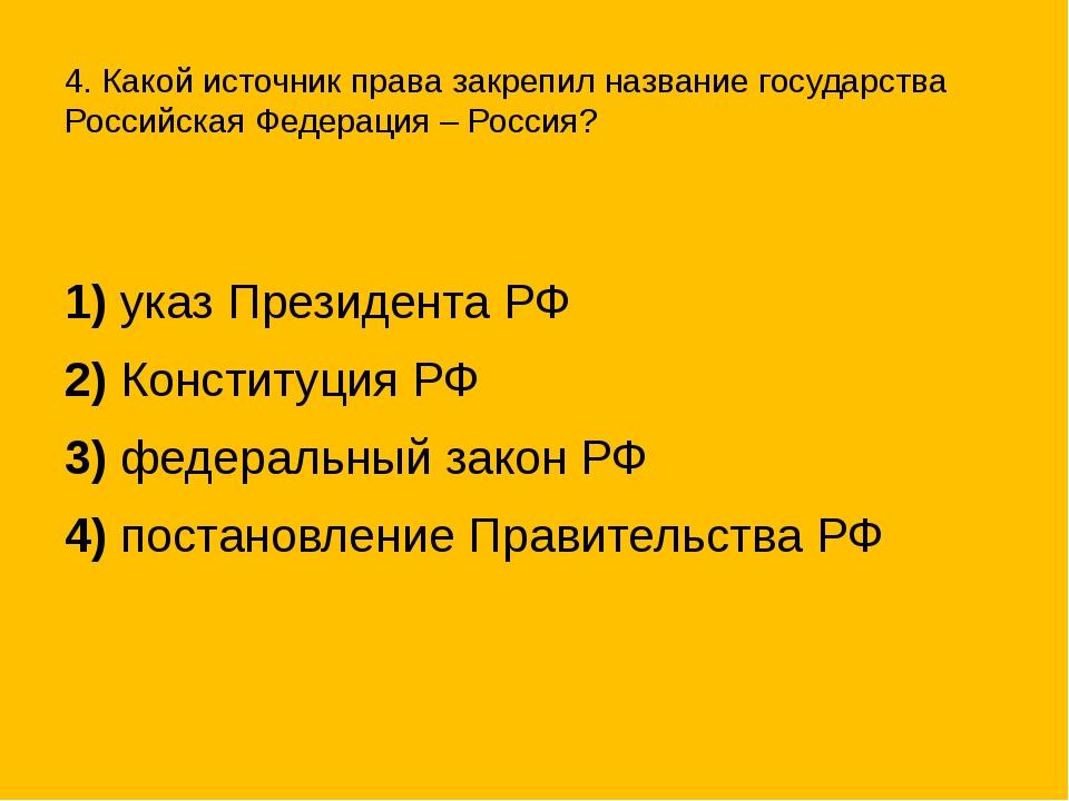 4. Какой источник права закрепил название государства Российская Федерация –...