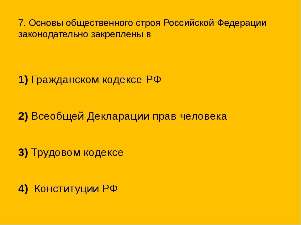 7. Основы общественного строя Российской Федерации законодательно закреплены...