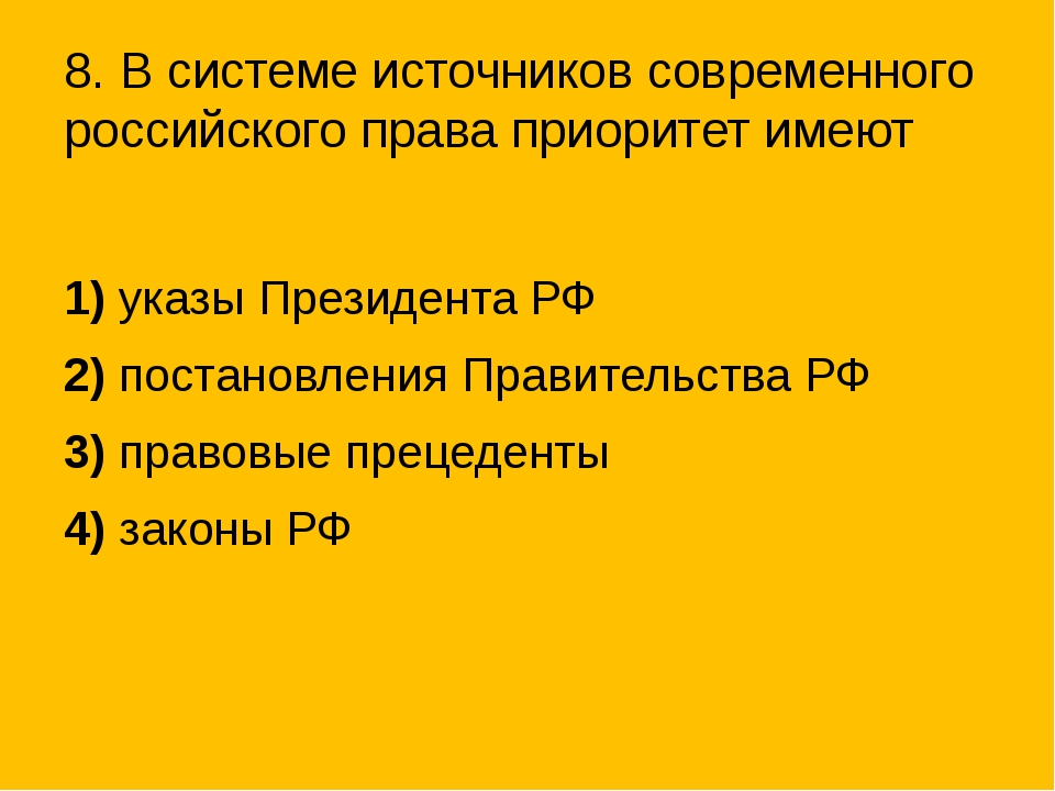 8. В системе источников современного российского права приоритет имеют 1)ука...