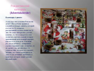 Рождественский календарь (Adventskalender) Календарь Адвента А как ждут насту