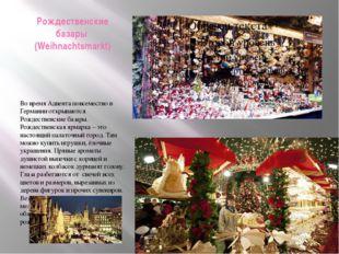 Рождественские базары (Weihnachtsmarkt) Во время Адвента повсеместно в Герман