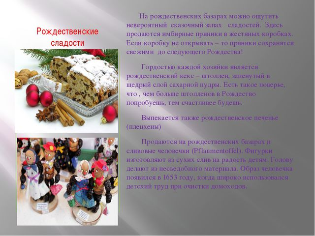 Рождественские сладости На рождественских базарах можно ощутить невероятный с...