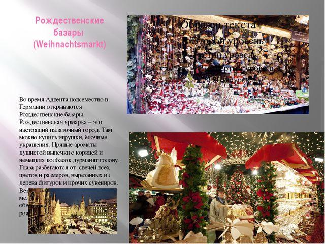 Рождественские базары (Weihnachtsmarkt) Во время Адвента повсеместно в Герман...