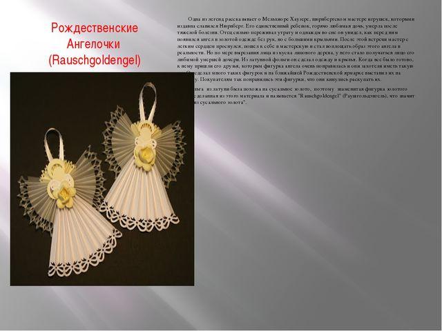Рождественские Ангелочки (Rauschgoldengel) Одна из легенд рассказывает о Мель...