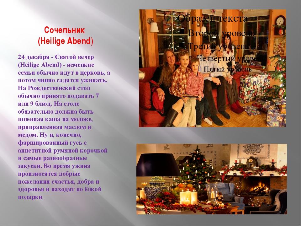 Сочельник (Heilige Abend) 24 декабря - Святой вечер (Heilige Abend) - немецки...