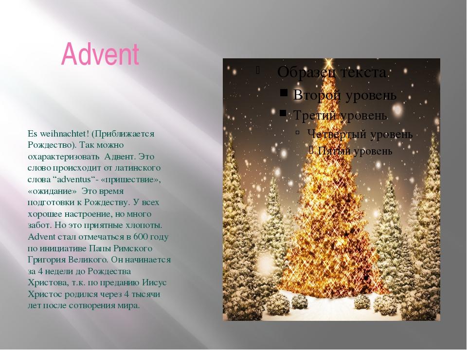 Advent Es weihnachtet! (Приближается Рождество). Так можно охарактеризовать А...