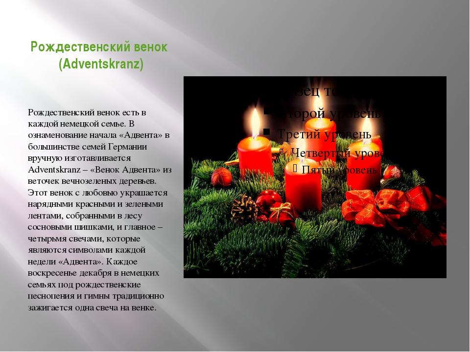 Рождественский венок (Adventskranz) Рождественский венок есть в каждой немецк...