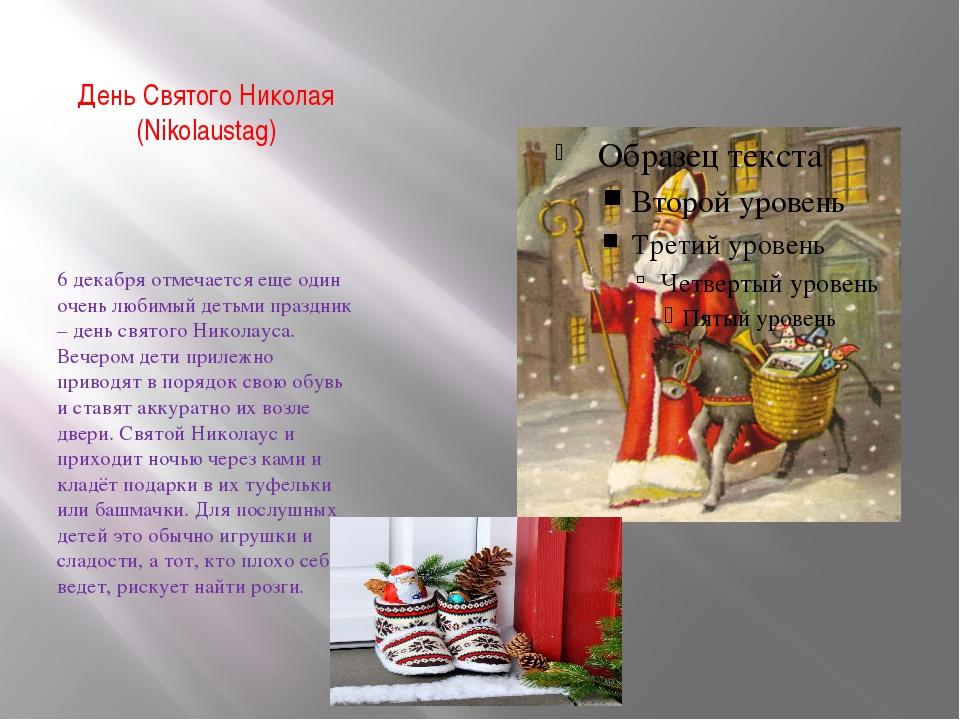 День Святого Николая (Nikolaustag) 6 декабря отмечается еще один очень любимы...
