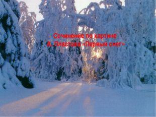 Сочинение по картине А. Пластова «Первый снег»