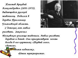 Пластов Аркадий Александрович (1893-1972), выдающийся русский живописец. Род
