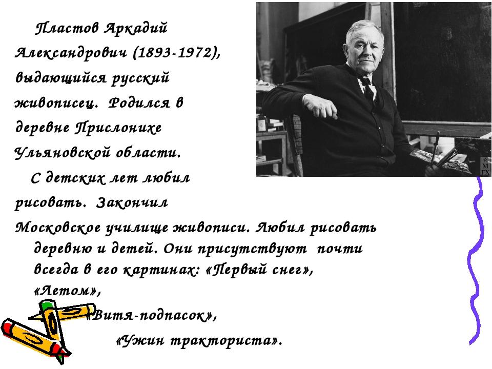 Пластов Аркадий Александрович (1893-1972), выдающийся русский живописец. Род...