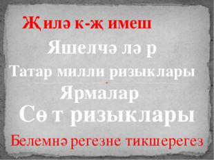 Җиләк-җимеш Яшелчәләр Татар милли ризыклары Ярмалар Сөт ризыклары Белемнәреге