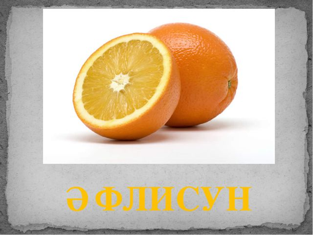 ӘФЛИСУН