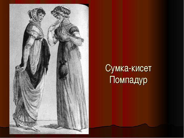 Сумка-кисет Помпадур
