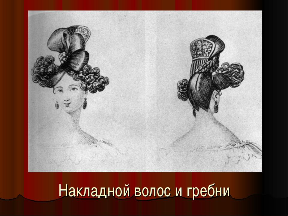 Накладной волос и гребни