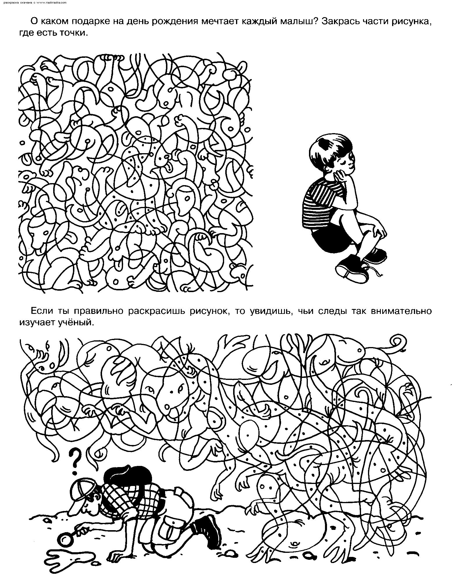 Рисунки с точками и лабиринты