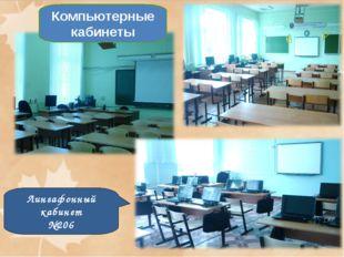 Компьютерные кабинеты Лингафонный кабинет №206