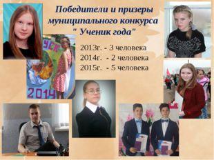 """Победители и призеры муниципального конкурса """" Ученик года"""" 2013г. - 3 челове"""