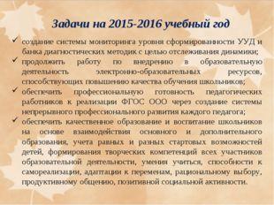 Задачи на 2015-2016 учебный год создание системы мониторинга уровня сформиров