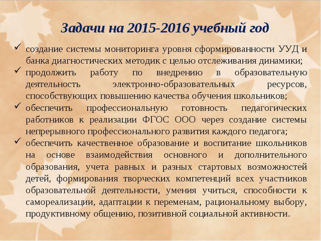 Задачи на 2015-2016 учебный год создание системы мониторинга уровня сформиров...