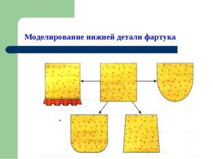 Моделирование нижней детали фартука