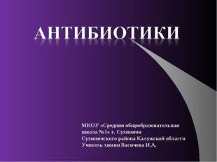 МКОУ «Средняя общеобразовательная школа №1» г. Сухиничи Сухиничского района К