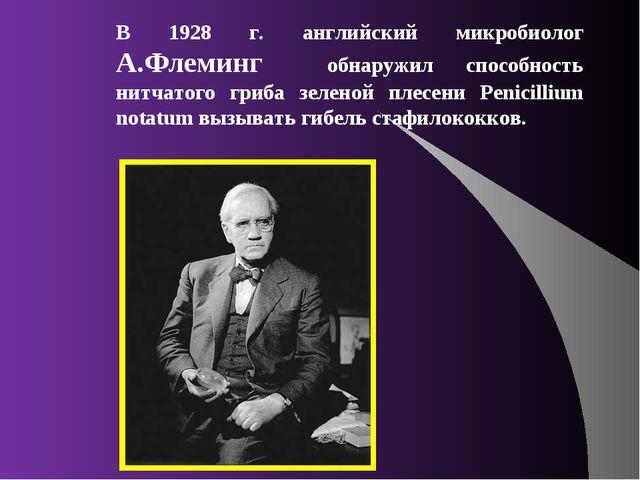 В 1928 г. английский микробиолог А.Флеминг обнаружил способность нитчатого гр...