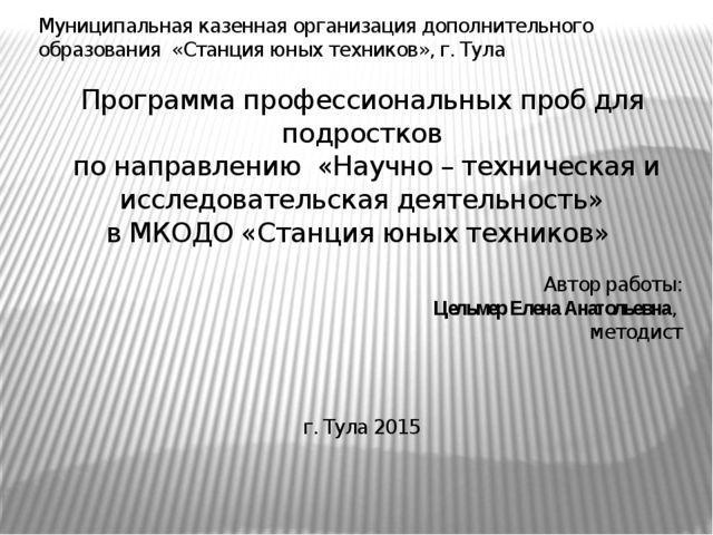 Муниципальная казенная организация дополнительного образования «Станция юных...