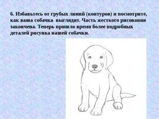 6. Избавьтесь от грубых линий (контуров) и посмотрите, как ваша собачка выгля