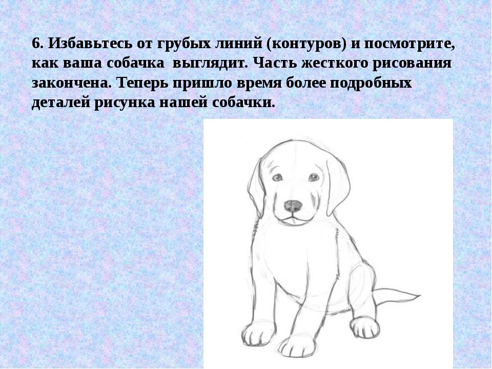 6. Избавьтесь от грубых линий (контуров) и посмотрите, как ваша собачка выгля...